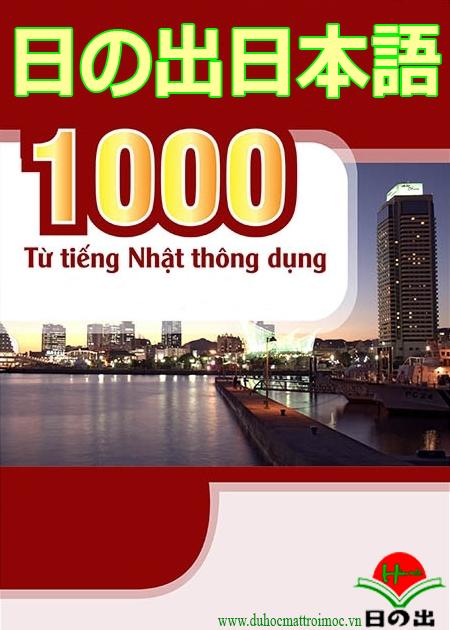 1000 Từ Vựng Tiếng Nhật Thông Dụng Nhất (phần 3)